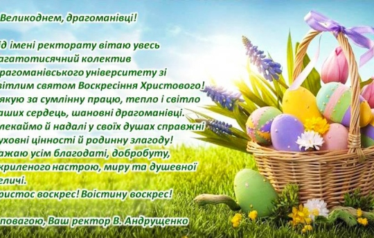 З Великоднем! Христос Воскрес!